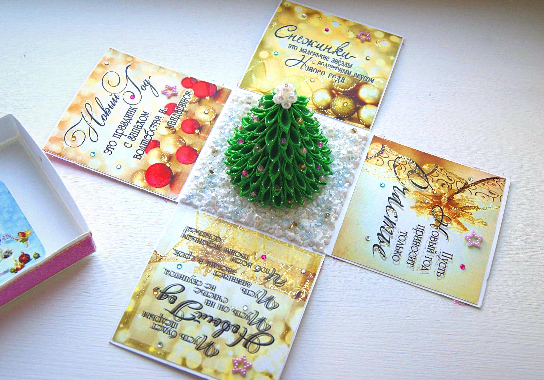 Картинках врачам, открытки с сюрпризом новогодние