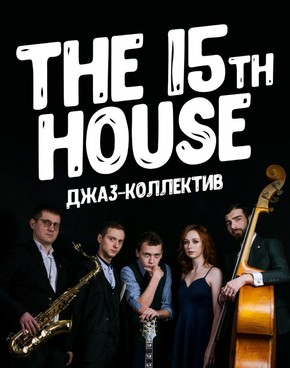 Джаз-коллектив The 15th House - афиша