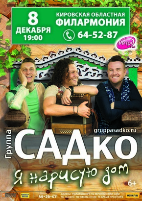 САДко - афиша
