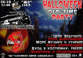 Halloween: Old Time Party - афиша