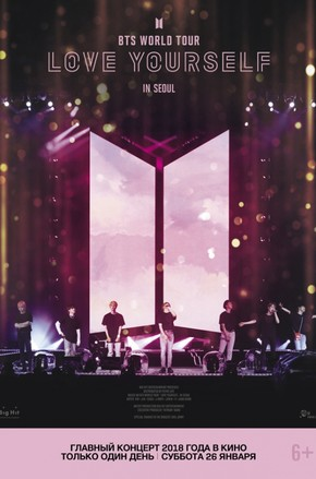 BTS LOVE YOURSELF TOUR IN SEOUL - афиша