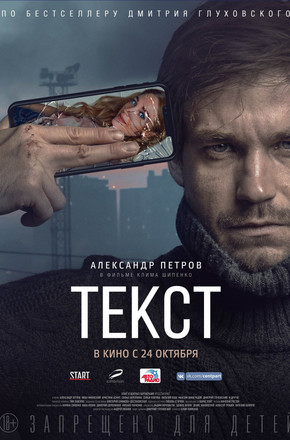 Текст - афиша