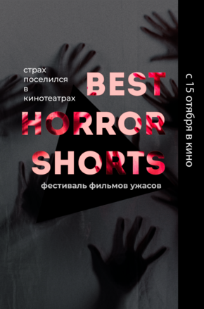 Best Horror Shorts 2020 - афиша