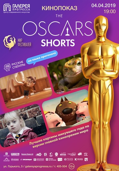 "Кинопоказ ""The Oscar. Shorts"""